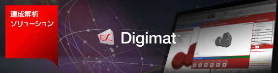 連成解析ソリューション FUJITSU Technical Computing Solution Digimat