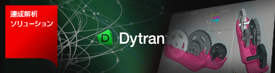 連成解析ソリューション FUJITSU Technical Computing Solution Dytran