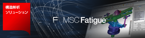 構造解析ソリューション FUJITSU Technical Computing Solution MSC Fatigue