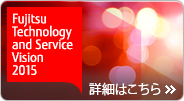 Fujitsu Technology and Service Vision 2015 詳しく見る