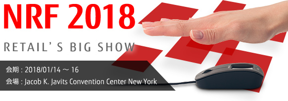 National Retail Federation Annual Show & Exhibition (NRF 2018 Retail's Big Show)。会期:2018/01/14~16、会場:Jacob K. Javits Convention Center New York