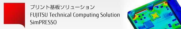 プリント基板ソリューション FUJITSU Technical Computing Solution SimPRESSO