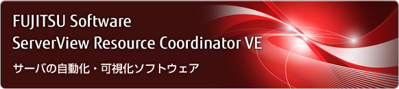 「FUJITSU Software ServerView Resource Coordinator VE」サーバの自動化・可視化ソフトウェア