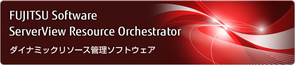 「FUJITSU Software ServerView Resource Orchestrator」ダイナミックリソース管理ソフトウェア