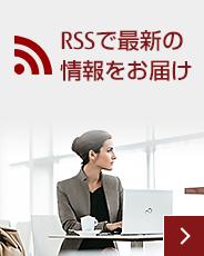 RSSで最新の情報をお届けします