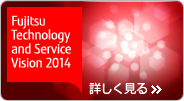 Fujitsu Technology and Service Vision 2014 詳しく見る