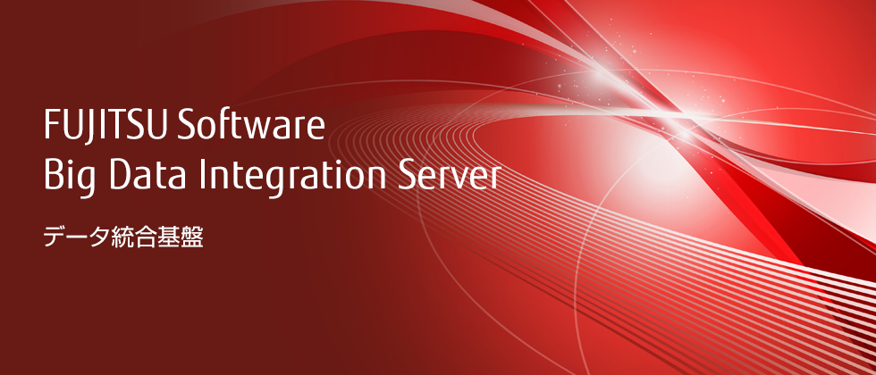 FUJITSU Software Big Data Integration Server