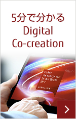 5分で分かるDigital Co-creation