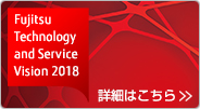 Fujitsu Technology and Service Vision 2018 詳細はこちら
