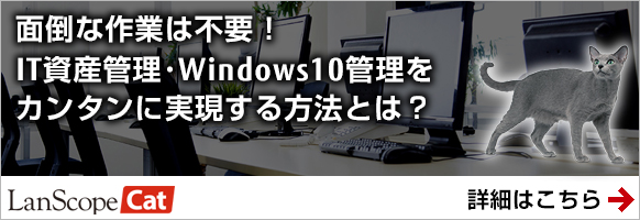 面倒な作業は不要!IT資産管理・Windows10管理をカンタンに実現する方法とは?詳細はこちら