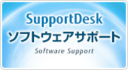 SupportDesk ソフトウェアサポート
