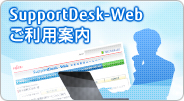 SupportDesk-Webご利用案内