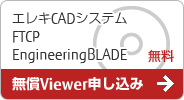 FTCP EngineeringBLADE 無償Viewer申し込み