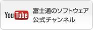 富士通のソフトウェア公式チャンネル