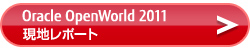 Oracle OpenWorld 2011 現地レポート