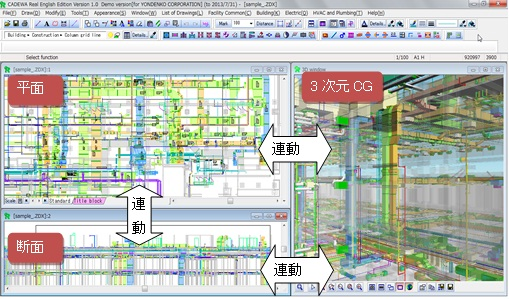 建築設備CAD CADEWA Real English Edition Version 1.0 画面全体イメージ