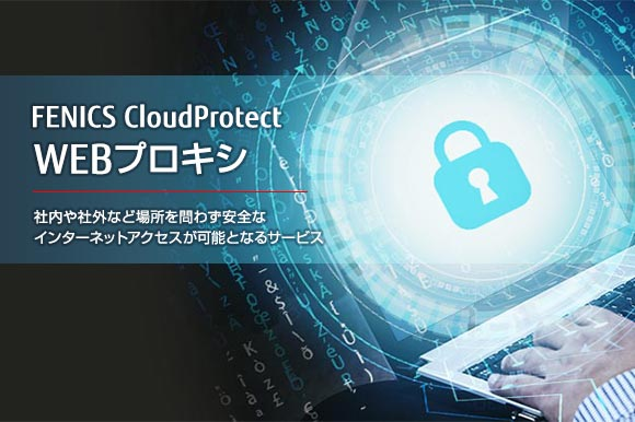 FENICS CloudProtect WEBプロキシ