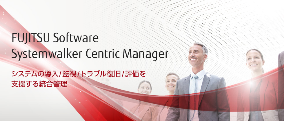 FUJITSU Software Systemwalker Centric Manager