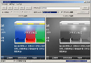 ColorDoctorで色彩チェックしている画面