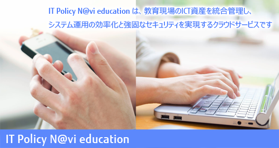 IT Policy N@vi education