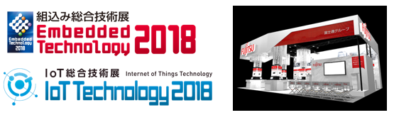 Embedded Technology & IoT Technology 2018(ET2018) 出展のご案内