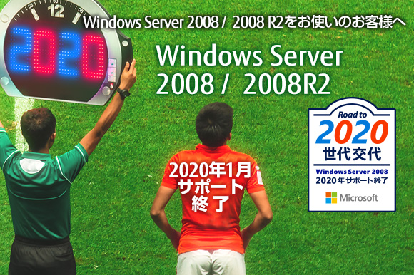 【PRIMERGY】Windows Server 2008/2008R2移行のススメ