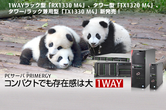【PRIMERGY】1WAY「RX1330 M4」「TX1320 M4」「TX1330 M4」新発売