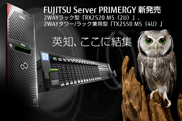 【PRIMERGY】2WAY「RX2520 M5」、「TX2550 M5」新発売