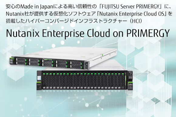 【PRIMERGY】Nutanix Enterprise Cloud on PRIMERGY