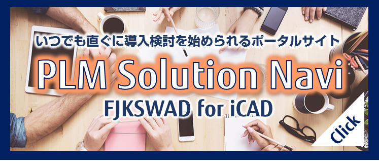 PLM Solution Navi (FJKSWAD for iCAD)