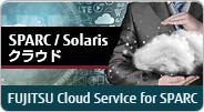 SPARC/Solarisクラウド FUJITSU Cloud Service for SPARC