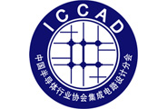 「ICCAD2017」出展のご案内