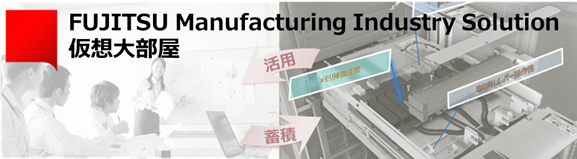 FUJITSU Manufacturing Industry Solution 仮想大部屋