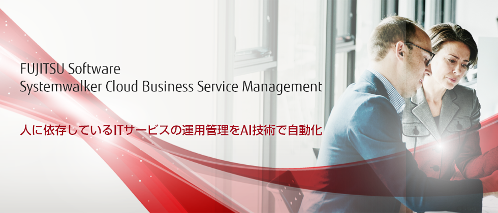 FUJITSU Software Systemwalker Cloud Business Service Management