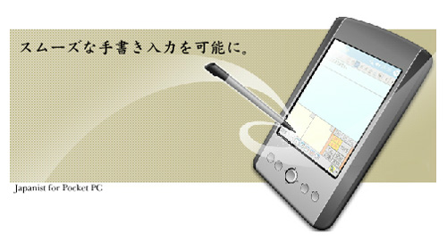 Japanist for  Pocket PC