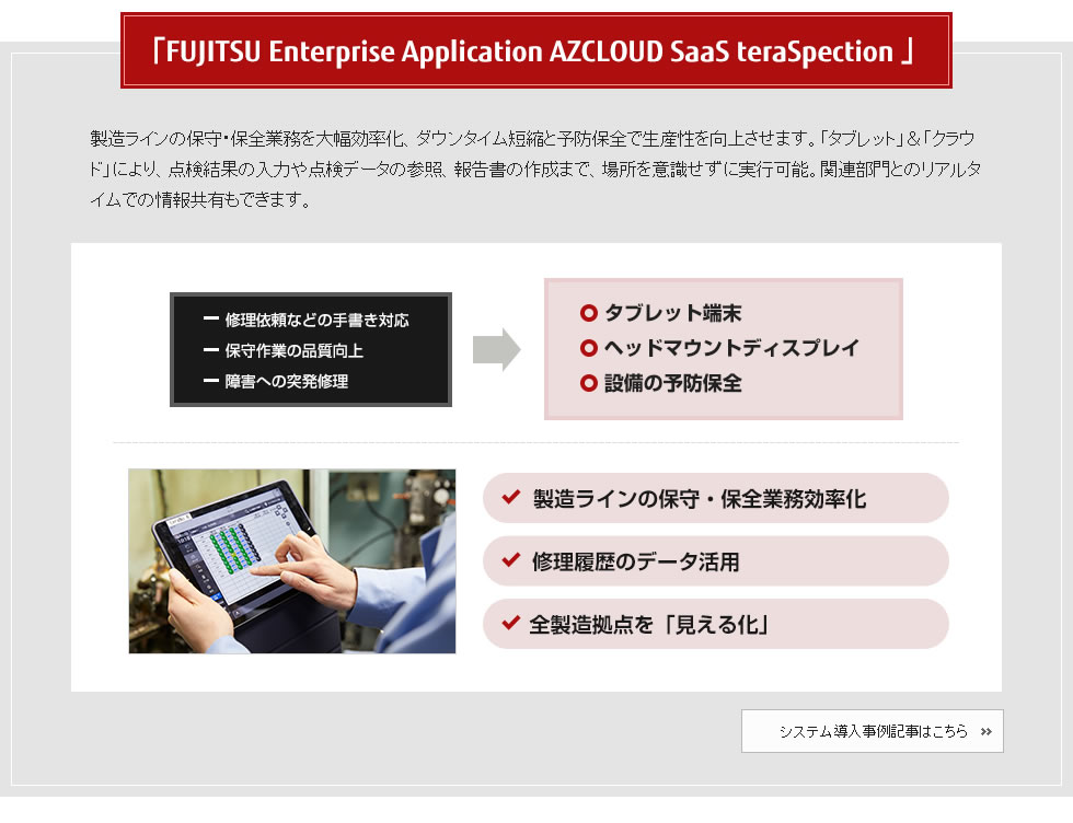 「FUJITSU Enterprise Application AZCLOUD SaaS teraSpection 」
