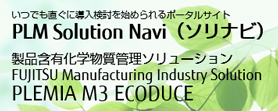 PLM Solution Navi(M3 ECODUCE)