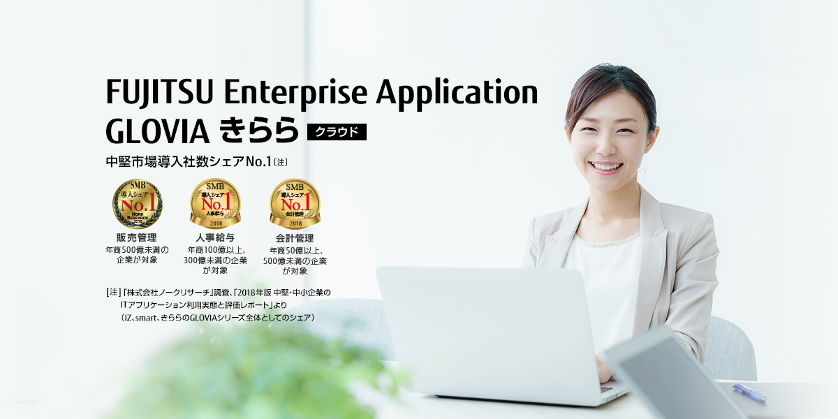 FUJITSU Enterprise Application GLOVIA きらら クラウド