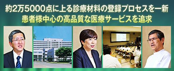 事例紹介 公立大学法人 福島県立医科大学附属病院様 - 富士通