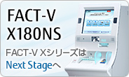 FACT-V X180NS。FACT-V XシリーズはNext Stageへ。