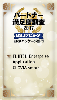 ERPパッケージ部門「FUJITSU Enterprise Application GLOVIA smart」