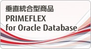 垂直統合型商品。PRIMEFLEX for Oracle Database