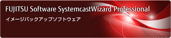 「FUJITSU Software SystemcastWizard Professional」イメージバックアップソフトウェア