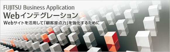FUJITSU Business Application Webインテグレーション