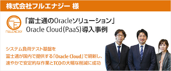 Oracle Cloud(PaaS)導入事例 株式会社フルエナジー様