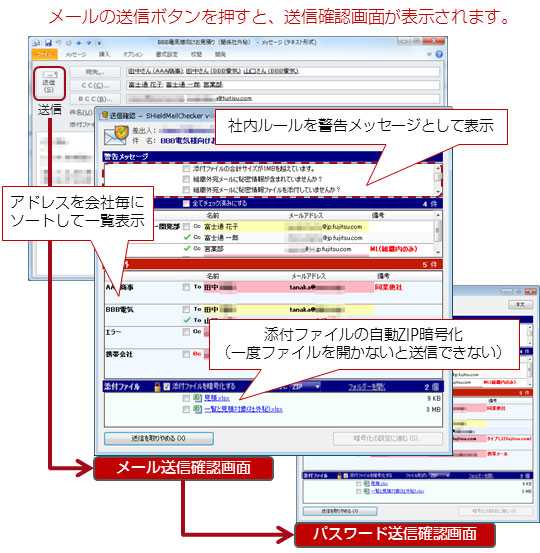 SHieldMailChecker 誤送信防止