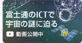 FUJITSU Technical Computing Solution 宇宙関連動画