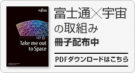 FUJITSU Technical Computing Solution 宇宙関連資料