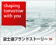 shaping tomorrow with you 富士通ブランドストーリー