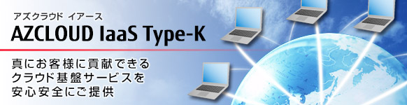 AZCLOUD IaaS Type-K